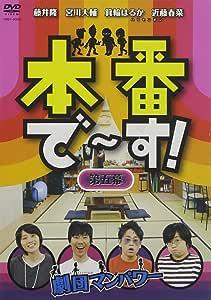 本番で~す!第五幕 [DVD]
