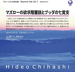 マズローの欲求階層説とブッダの七覚支(CD版)