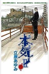 本気! II 5 (少年チャンピオン・コミックス) Kindle版