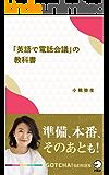 「英語で電話会議」の教科書~準備、本番、そのあとも! GOTCHA!新書 (アルク ソクデジBOOKS)