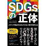 SDGsの正体 メディア報道ではわからない真の目的とは