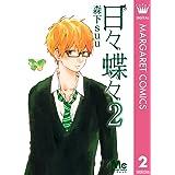 日々蝶々 2 (マーガレットコミックスDIGITAL)