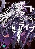 デート・ア・ライブ21 十香グッドエンド 上 (ファンタジア文庫)