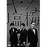 第22回東京03単独公演「ヤな塩梅」 (通常盤) (DVD)