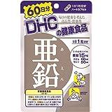 DHC 亜鉛 60粒 60日分【4個セット】