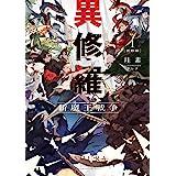 異修羅I 新魔王戦争 (電撃の新文芸)