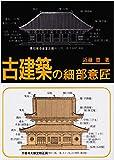 古建築の細部意匠