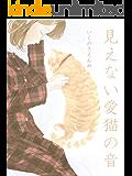 見えない愛猫の音