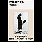 晩年のカント (講談社現代新書)