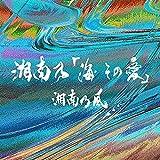 【Amazon.co.jp限定】湘南乃「海 その愛」 (初回プレス限定盤)(2枚組)(特典:メガジャケ付)