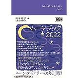 【Amazon.co.jp 限定】ムーンブック 2022(特典:幸運を呼ぶムーンブック・オリジナルイラスト スマホ壁紙画像)