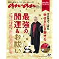 ananSPECIAL anan50周年記念 江原啓之さん直伝 幸せを引き寄せる最強の開運&お祓い (マガジンハウスムック ananSPECIAL)