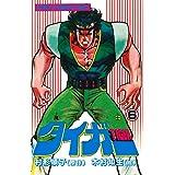 魔獣戦士タイガー 6 (少年チャンピオン・コミックス)