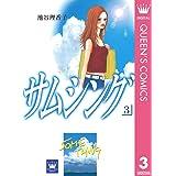 サムシング 3 (クイーンズコミックスDIGITAL)