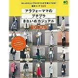アラフォーママのプチプラきれいめカジュアルBook (エイムック 4303)