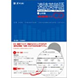 速読英単語1必修編CD[改訂第6版]対応 (<CD>)