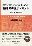 DSM-5を使いこなすための 臨床精神医学テキスト