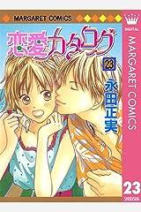 恋愛カタログ 23 (マーガレットコミックスDIGITAL) Kindle版