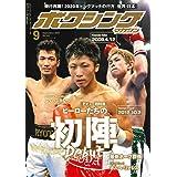 ボクシングマガジン 2020年 09 月号 [雑誌]