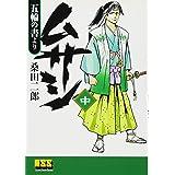 ムサシ‐五輪の書より‐【中】 (マンガショップシリーズ) (マンガショップシリーズ 431)