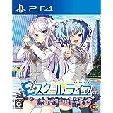 Eスクールライフ 通常版 - PS4