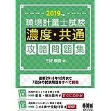 2019年版 環境計量士試験[濃度・共通]攻略問題集