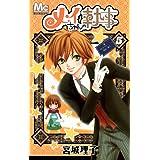 メイちゃんの執事 5 (マーガレットコミックス)