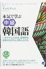 本気で学ぶ中級韓国語 CD BOOK 単行本