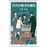 10代の憲法な毎日 (岩波ジュニア新書)