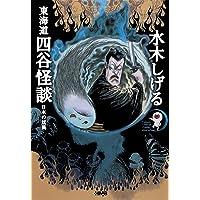 東海道四谷怪談 日本の妖異 (ホーム社漫画文庫)