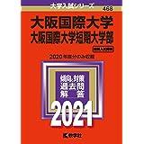 大阪国際大学・大阪国際大学短期大学部 (2021年版大学入試シリーズ)