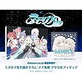 【Amazon.co.jp 限定】星空のメモリア HD -Shooting Star&Eternal Heart アニバーサリーBOX-【SDアクリルフィギュア付き】