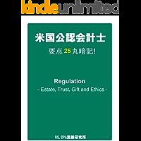 スキマ時間で米国公認会計士 要点30ポイント丸暗記! 税法 : Estate, Trust, Gift and Ethi…