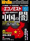 週刊エコノミスト 2018年10月02日号 [雑誌]