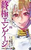 終極エンゲージ 5 (ジャンプコミックス)