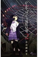 ひとりぼっちの地球侵略(2) (ゲッサン少年サンデーコミックス) Kindle版