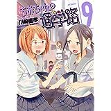 ちおちゃんの通学路 9 (MFコミックス フラッパーシリーズ)