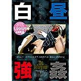 白昼強姦 -望まぬチ◯ポで白目を剥き、体液垂れ流し絶頂する無惨美女- [DVD]