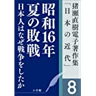 猪瀬直樹電子著作集「日本の近代」第8巻 日本人はなぜ戦争をしたか 昭和16年夏の敗戦
