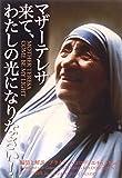 マザー・テレサ 来て、わたしの光になりな
