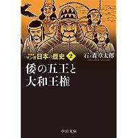 新装版 マンガ日本の歴史2-倭の五王と大和王権 (中公文庫)