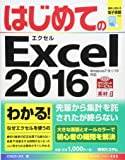 はじめてのExcel2016 (BASIC MASTER SERIES)