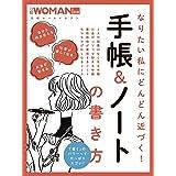 なりたい私にどんどん近づく! 手帳&ノートの書き方 (日経WOMAN別冊)