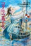 ジブリの教科書17 コクリコ坂から (文春ジブリ文庫)