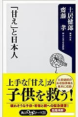 「甘え」と日本人 (角川oneテーマ21) Kindle版
