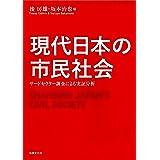 現代日本の市民社会: サードセクター調査による実証分析