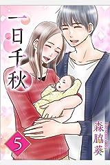 一日千秋 5巻 (まんが王国コミックス) Kindle版