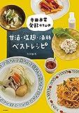 寺田本家 発酵カフェの甘酒・塩麹・酒粕ベストレシピ