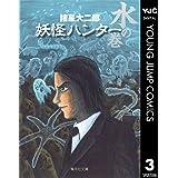 妖怪ハンター 3 水の巻 (ヤングジャンプコミックスDIGITAL)