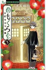 めもくらむ 大正キネマ浪漫(5) (フラワーコミックスα) Kindle版